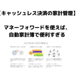 【キャッシュレス決済の管理が容易】家計簿アプリ・マネーフォワードの魅力