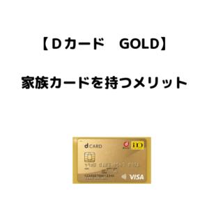 【dカード GOLDの家族カード】dポイントが効率よく貯まるメリット
