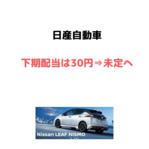 【減配】日産自動車(7201)の大幅減配に学ぶ配当金投資の注意点