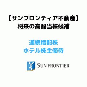 【ホテル株主優待】サンフロンティア不動産(8934)は連続増配株と株主還元が魅力