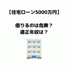 【住宅ローン5000万円】どのくらいの返済額になるか《年収の目安は?》