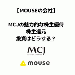 【mouseの会社】MCJ(6670)の株主優待・配当・業績推移。投資はどうする?