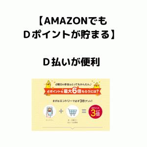 【Amazonでも貯まる】d払いはネットショッピングでdポイントを貯められる