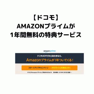 【ドコモユーザーに朗報】ドコモがAmazonプライム会員が1年間無料特典サービス
