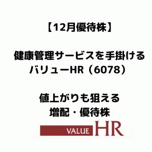 【成長株】健康管理サービスバリューHR(6078)の配当・株主優待