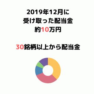 【2019年12月配当金】10万円超え!30銘柄以上から不労所得が入金