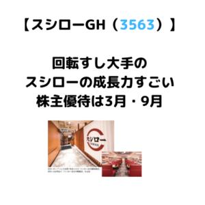 【回転すし銘柄】スシローGH(3563)の業績・配当金・株主優待。ライバル比較