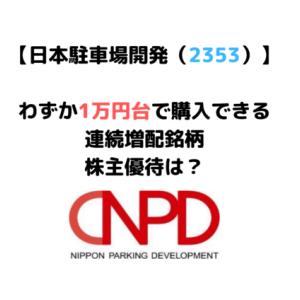 【1万円台で買える】日本駐車場開発(2353)は10期連続増配・株主優待の内容は?