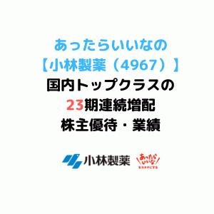 【23期連続増配・配当性向20%台】小林製薬(4967)の配当金・株主優待・業績まとめ