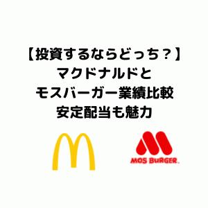 【マクドナルドvsモスバーガー】安定配当の両社の業績を比較!マクドナルドの意外なビジネス