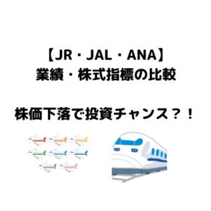 JR・JAL・ANAの業績・株式指標の比較。株価下落で投資チャンス到来か?!