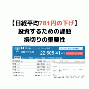 【日経平均株価780円安・NYダウ1000ドル安】損切りの重要性&配当株は保有方針