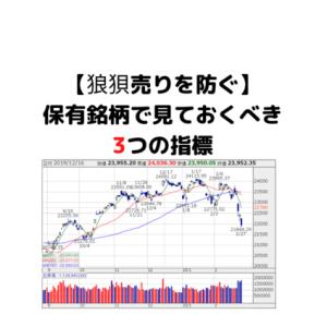 【暴落相場】狼狽売りを防ぐ保有株で見る3つの確認事項