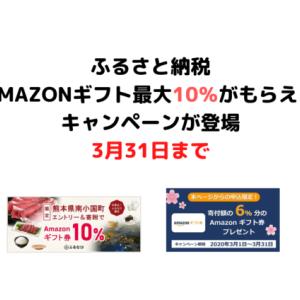【3月31日まで】ふるさと納税キャンペーンまとめ!Amazonギフトが寄付額10%も