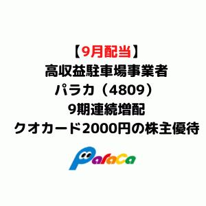 【9月優待・パラカ(4809)】9期連続増配・株主優待ありと魅力!投資したい銘柄
