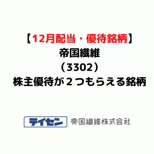 【株主優待をゲット】帝国繊維(3302)の株主還元・安定配当株