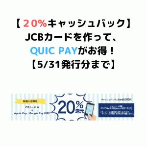 【5/31新規発行分まで】JCBカードで20%還元キャンペーンが協力!