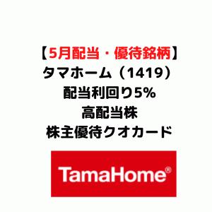【配当利回り5%以上】タマホーム(1419)の配当金推移・株主優待