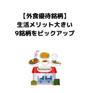 【株主優待】外食関連の優待が魅力的な9銘柄比較まとめ