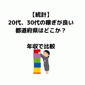 【年収で比較】20代・30代が最も年収が高い都道府県はどこか?