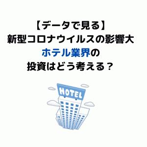 【データで見る】旅行客蒸発!ホテル業界への投資はどう考えるか