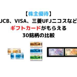 【株主優待・優待利回りトップは?】JCBやVISAなどギフトカードがもらえる30銘柄まとめ
