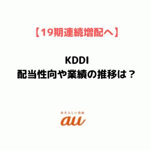 【KDDIは19期連続増配へ】業績や配当性向はどのように推移しているか?