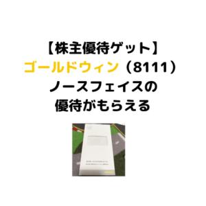 【8111】ゴールドウィンから株主優待の案内!優待の中身・優待利回りは?
