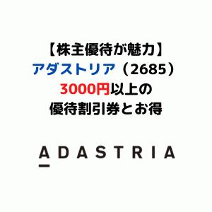 【2685】アダストリアの株主優待!3000円以上の割引券がもらえます