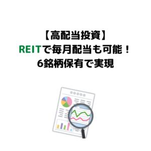 【高配当投資】REITで毎月配当も可能!6銘柄保有するだけで良い