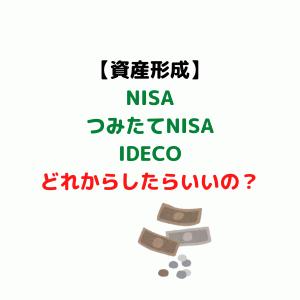 【資産形成】非課税メリット「NISA・つみたてNISA・ iDeCo 」どれから選ぶべきか?