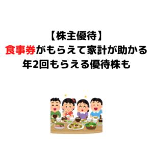 【6月株主優待】食事券がもらえて家計が助かる銘柄!年2回の優待株