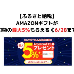 【6/28まで】ふるさと納税・ふるなびで寄付額の4%以上のAmazonギフトキャンペーン