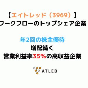 【年2回株主優待がもらえる】営業利益率35%超のエイトレッド(3969)の業績・株主還元まとめ