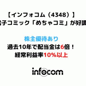 【過去10年で配当6倍】インフォコム(4348)の株主優待ありの高収益・成長株