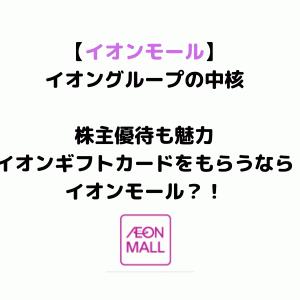 【イオングループで優待お得?!】イオンモールから株主優待ギフトカード