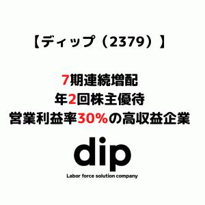 【年2回の株主優待】7期連続増配・ディップは利益率30%の高収益企業と魅力的な投資先