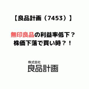 【無印良品】優良企業・良品計画(7453)は赤字で株価下落!買い時到来か?!