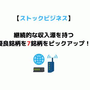 【ストックビジネス】継続的な収入源を持つ優良銘柄7選!