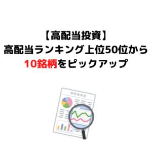 【配当利回り6%】高配当ランキング上位50から10銘柄選んでみた