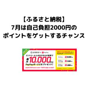 【7月はチャンス】ふるさと納税で自己負担2000円以上のポイントゲットのチャンス