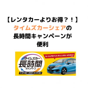 GO TOにも便利!レンタカーよりお得?!タイムズカーシェアの長時間キャンペーン