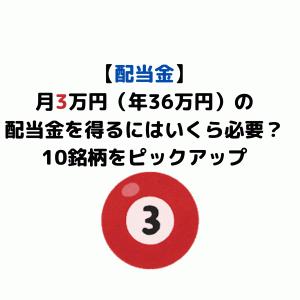 【増配10銘柄参考あり】毎月3万円の配当金を得るためにはどうすればいいか?