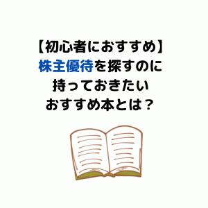 【おすすめ本】株主優待を探すのに手元に置いておきたい一冊とは?
