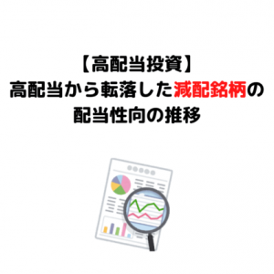 【減配5銘柄】高配当から転落した減配銘柄の配当性向の推移