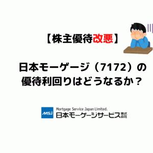 【3月優待】日本モーゲージの株主優待変更!優待利回りはどうなる?