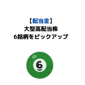 【大型・高配当株6選】配当利回り4%以上!業績・配当金まとめ