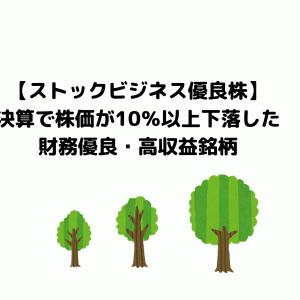 【自己資本比率80%】決算で株価10%下落!ストックビジネス優良3銘柄
