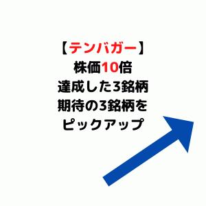【株価10倍!】テンバガー株とはどんな銘柄?成長株6銘柄をピックアップ