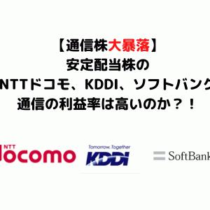 【通信株大暴落!】安定配当ドコモ、KDDI、ソフトバンクは買いなのか?通信事業の利益比較